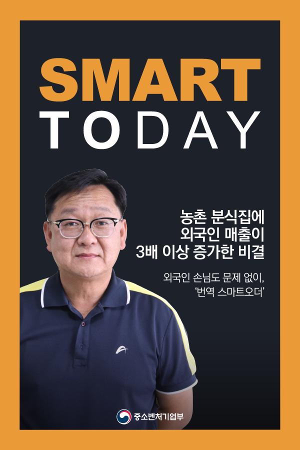 200924_중기부_13화_김밥나라_홍천점_카드뉴스_13P-01.png